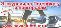 Экскурсии по Санкт-Петербургу, экскурсии по Петербургу